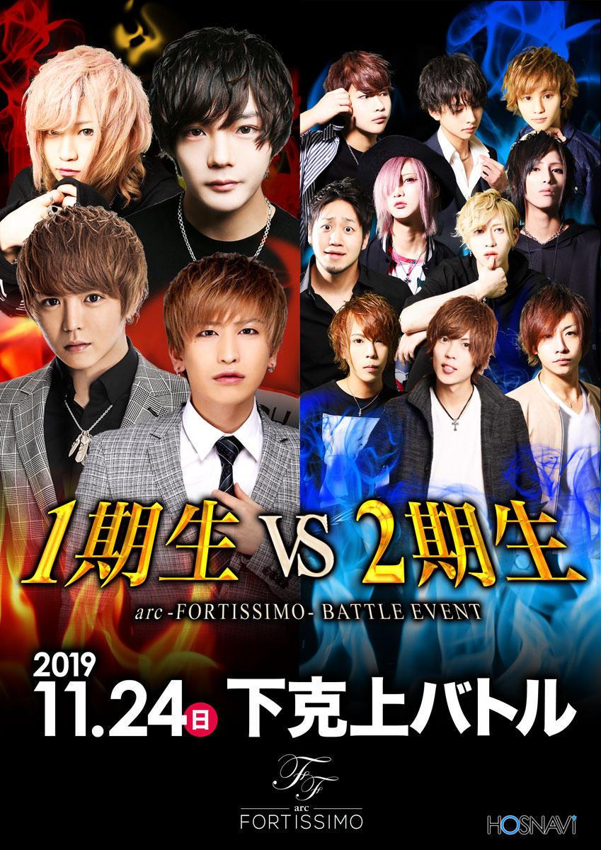 歌舞伎町arc -FORTISSIMO-のイベント「1期生vs2期生下克上バトル」のポスターデザイン