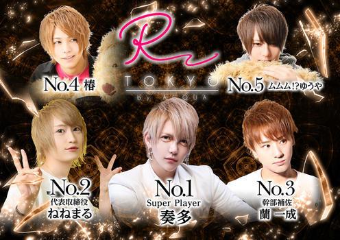 歌舞伎町ホストクラブR -TOKYO-のイベント「9月度ナンバー」のポスターデザイン