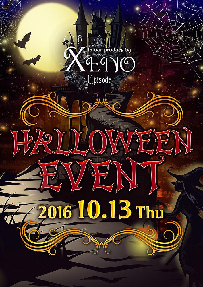 歌舞伎町AVAST -XENO-のイベント「ハロウィンイベント」のポスターデザイン