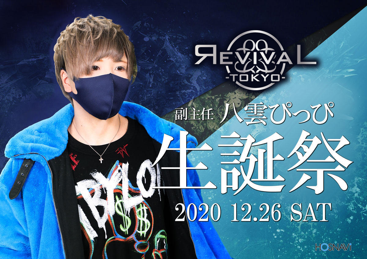 歌舞伎町ЯEVIVAL TOKYOのイベント「八雲 バースデー」のポスターデザイン