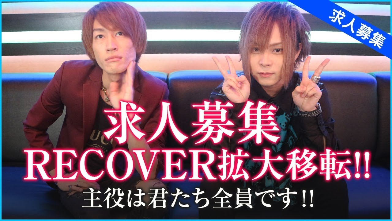特集「Group Episode「RECOVER」拡大移転!!  主役は君たちです!!」