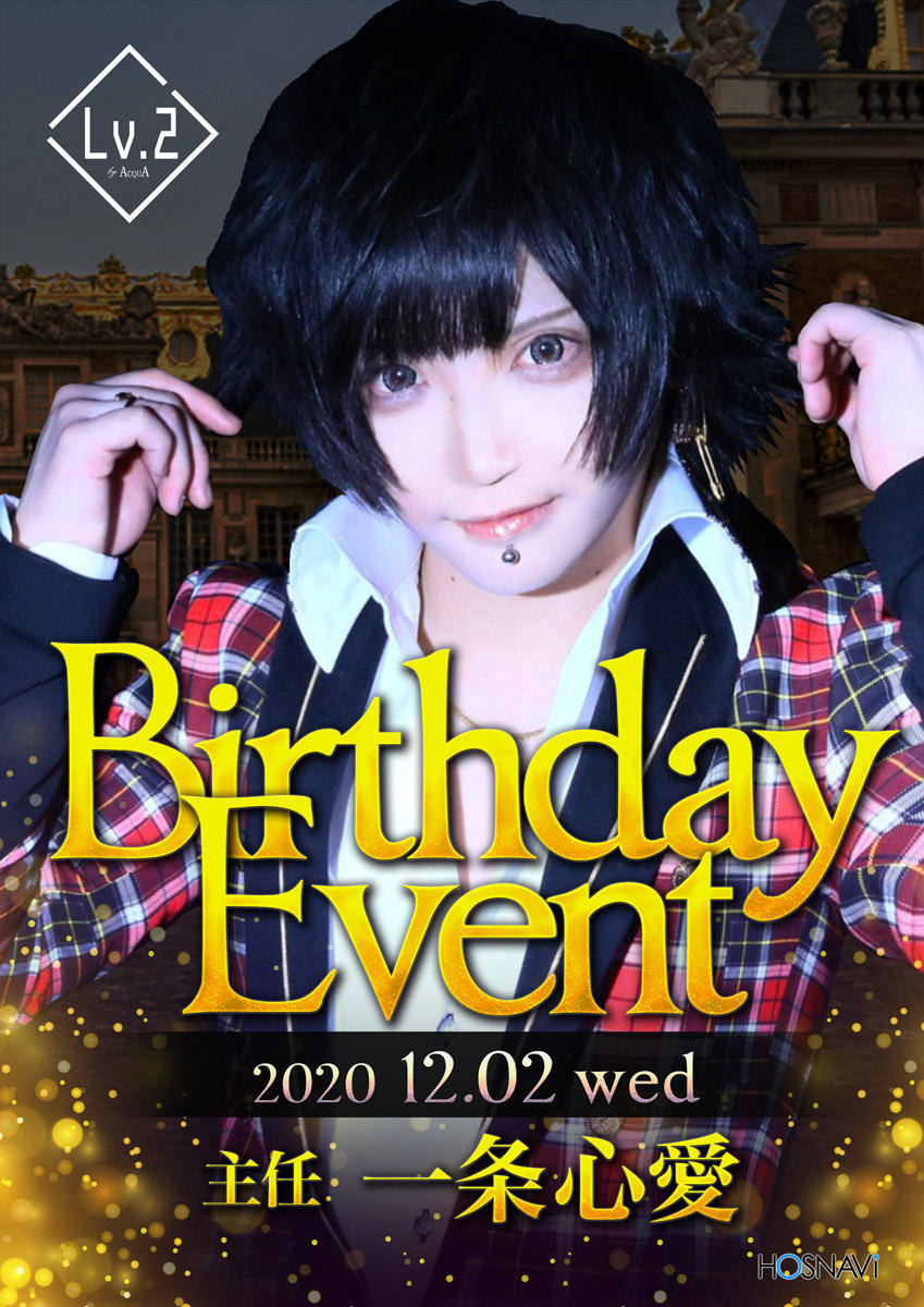 歌舞伎町Lv.2のイベント「心愛 バースデー」のポスターデザイン