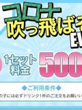 ★早めがお得!18時~20時迄のスペシャルイベント★