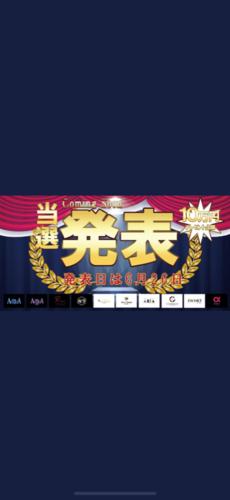 アクアグループツイッター10万円プレゼント企画当選発表しました!!の写真