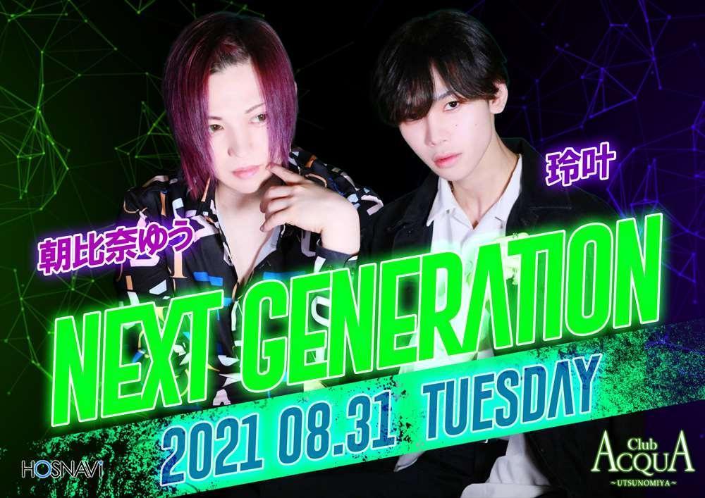 宇都宮ACQUA ~UTSUNOMIYA~のイベント「NEXT GENERATION」のポスターデザイン