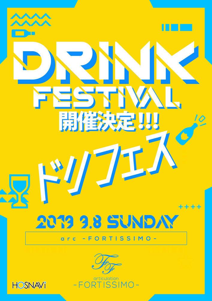 歌舞伎町arc -FORTISSIMO-のイベント「ドリンクフェスティバル」のポスターデザイン