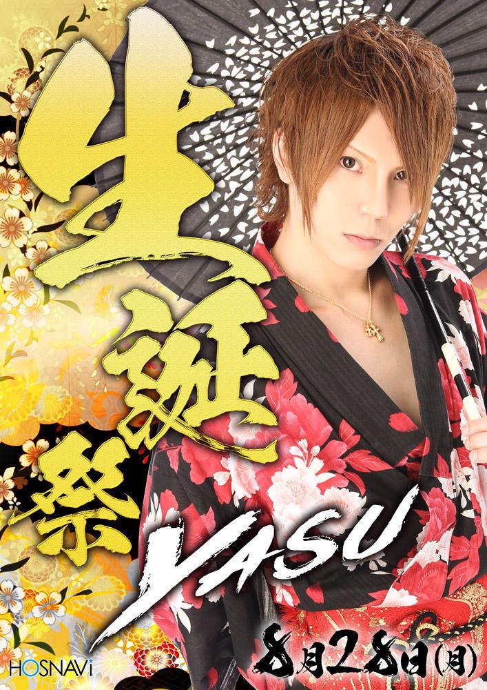 歌舞伎町ACQUAのイベント「yasuバースデー」のポスターデザイン