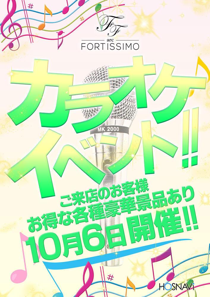 歌舞伎町arc -FORTISSIMO-のイベント「カラオケイベント」のポスターデザイン