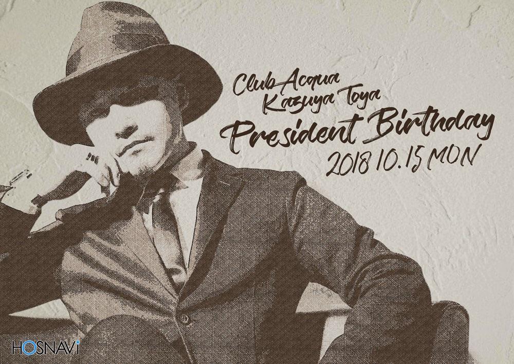 歌舞伎町ACQUAのイベント「桐也かずやバースデー」のポスターデザイン