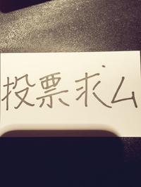 今日は絶対勝ちたい!( ¯•ω•¯ )の写真