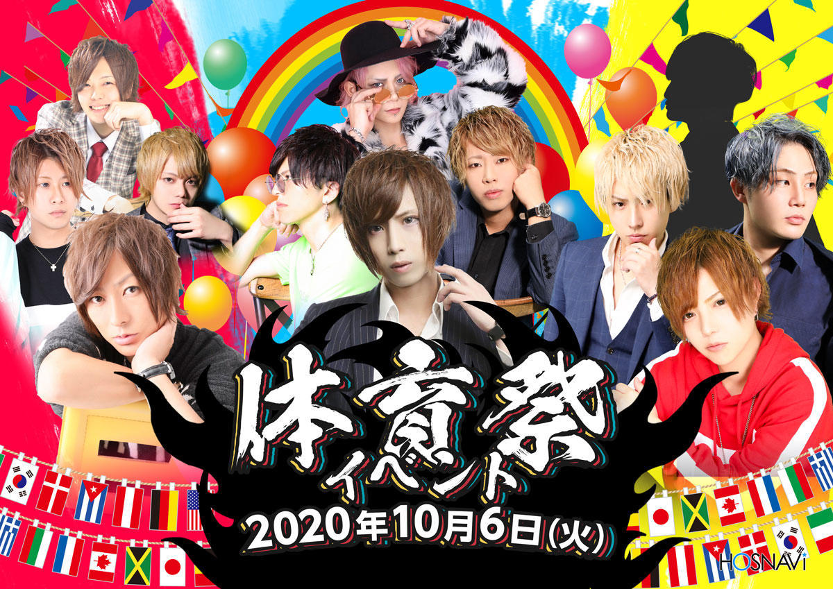 歌舞伎町A-TOKYO -3rd-のイベント「体育祭イベント」のポスターデザイン