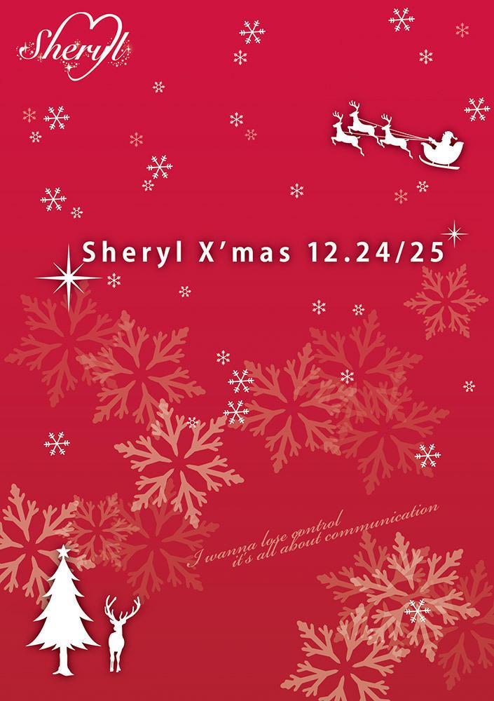 町田Sheryl -1st-のイベント「クリスマスイベント」のポスターデザイン