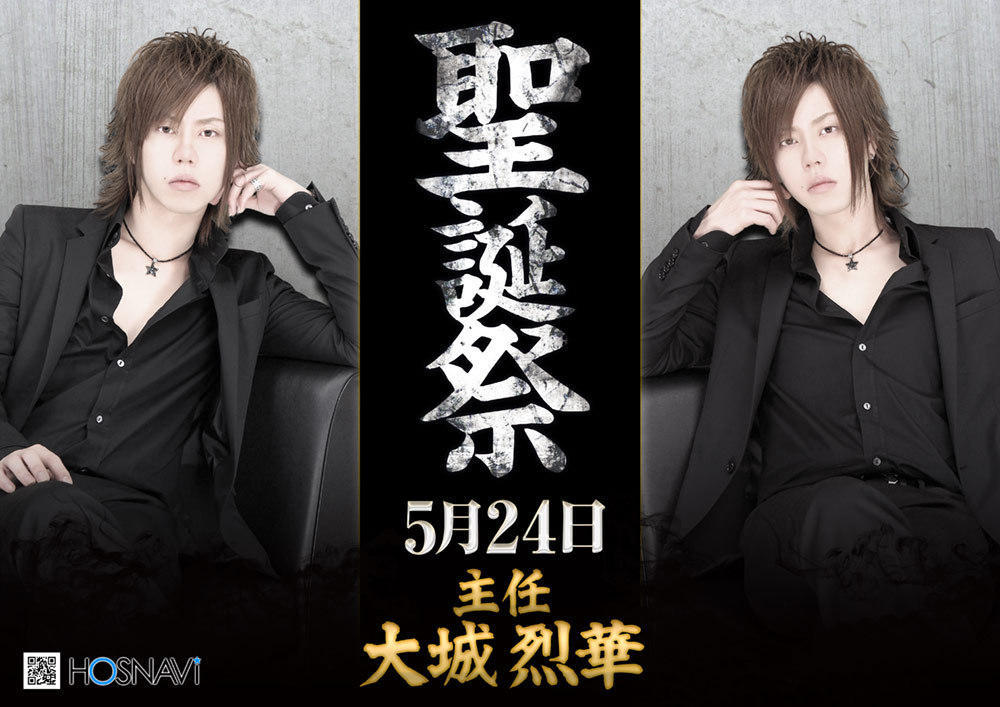 歌舞伎町AZ -3rd- 9:00-15:00のイベント「大城烈華 聖誕祭」のポスターデザイン