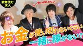 特集「使い切れないお金を稼ごう!! 歌舞伎町Noel求人動画 」