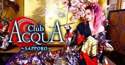 すすきの}ホストクラブ「ACQUA ~SAPPORO~」のメインビジュアル