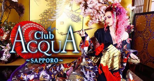 すすきのホストクラブ「ACQUA ~SAPPORO~」のメインビジュアル