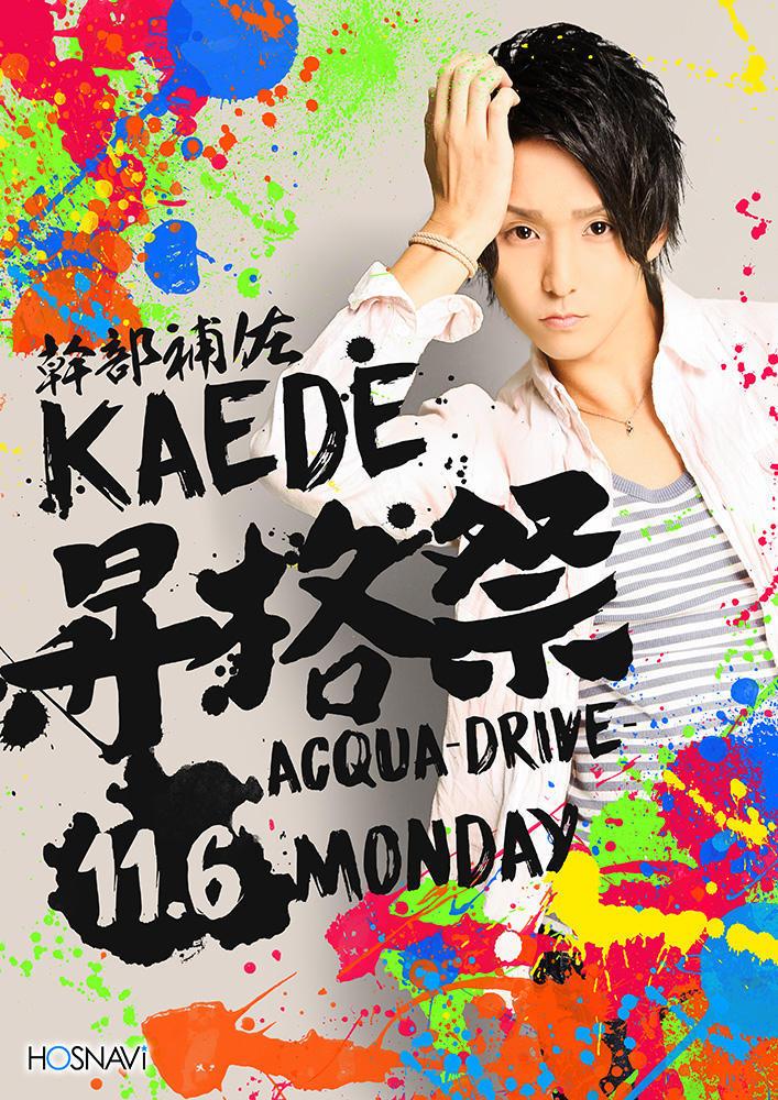 歌舞伎町DRIVEのイベント「楓 昇格祭」のポスターデザイン