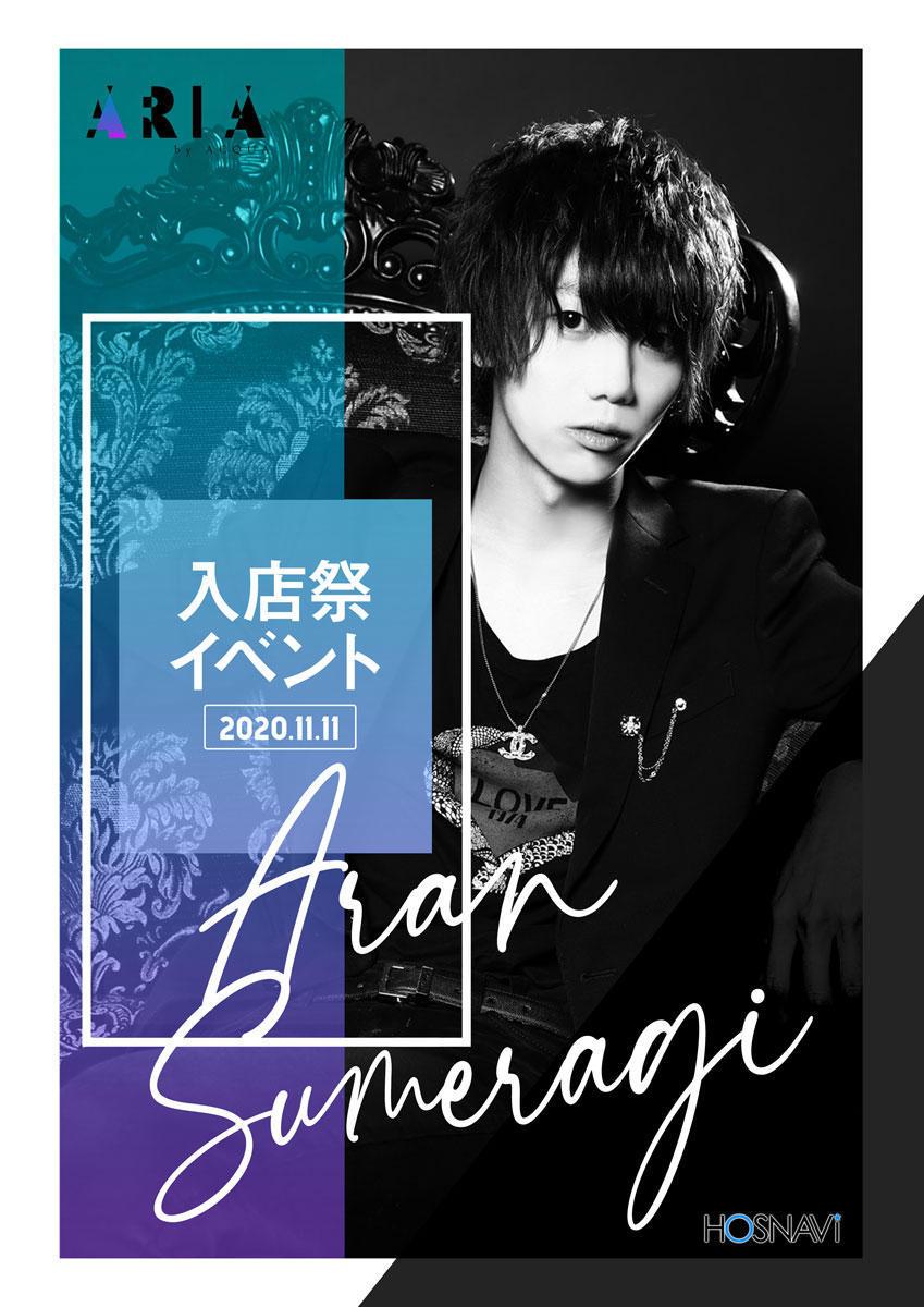 歌舞伎町AXEL ARIAのイベント「入店祭」のポスターデザイン
