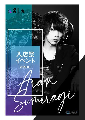歌舞伎町DRIVE ARIAのイベント'「入店祭」のポスターデザイン