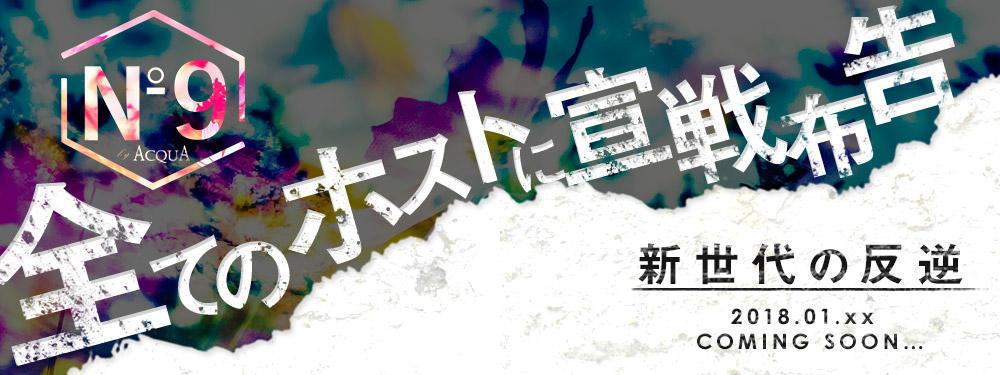 歌舞伎町ホストクラブNo9(ナンバーナイン)メインビジュアル