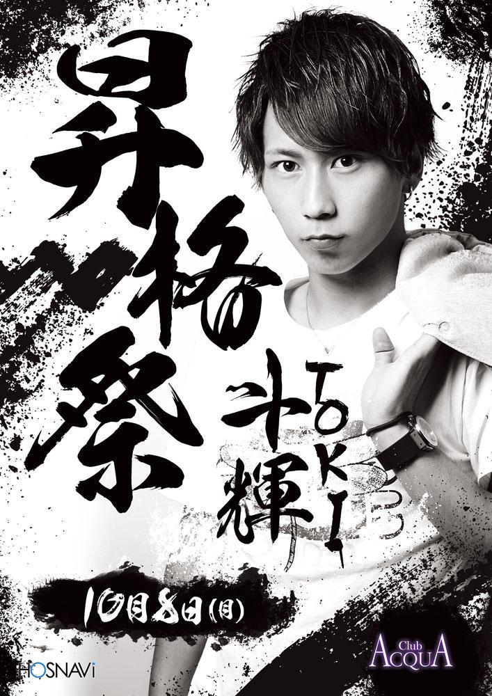 歌舞伎町DRIVEのイベント「斗輝 昇格祭」のポスターデザイン