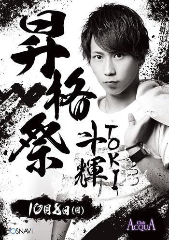 歌舞伎町ホストクラブDRIVEのイベント「斗輝 昇格祭」のポスターデザイン