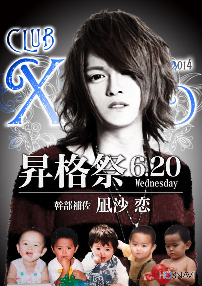 歌舞伎町AVAST -XENO-のイベント「凪沙恋 昇格祭」のポスターデザイン