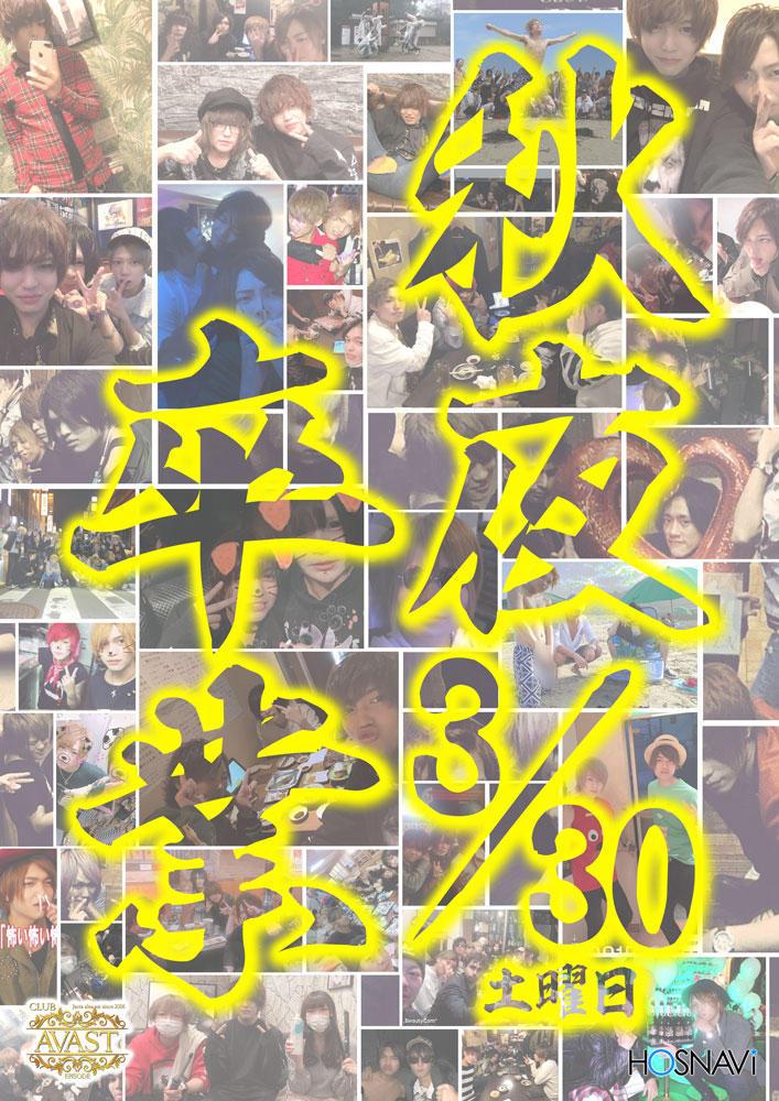 歌舞伎町AVASTのイベント「秋夜ファイナル」のポスターデザイン