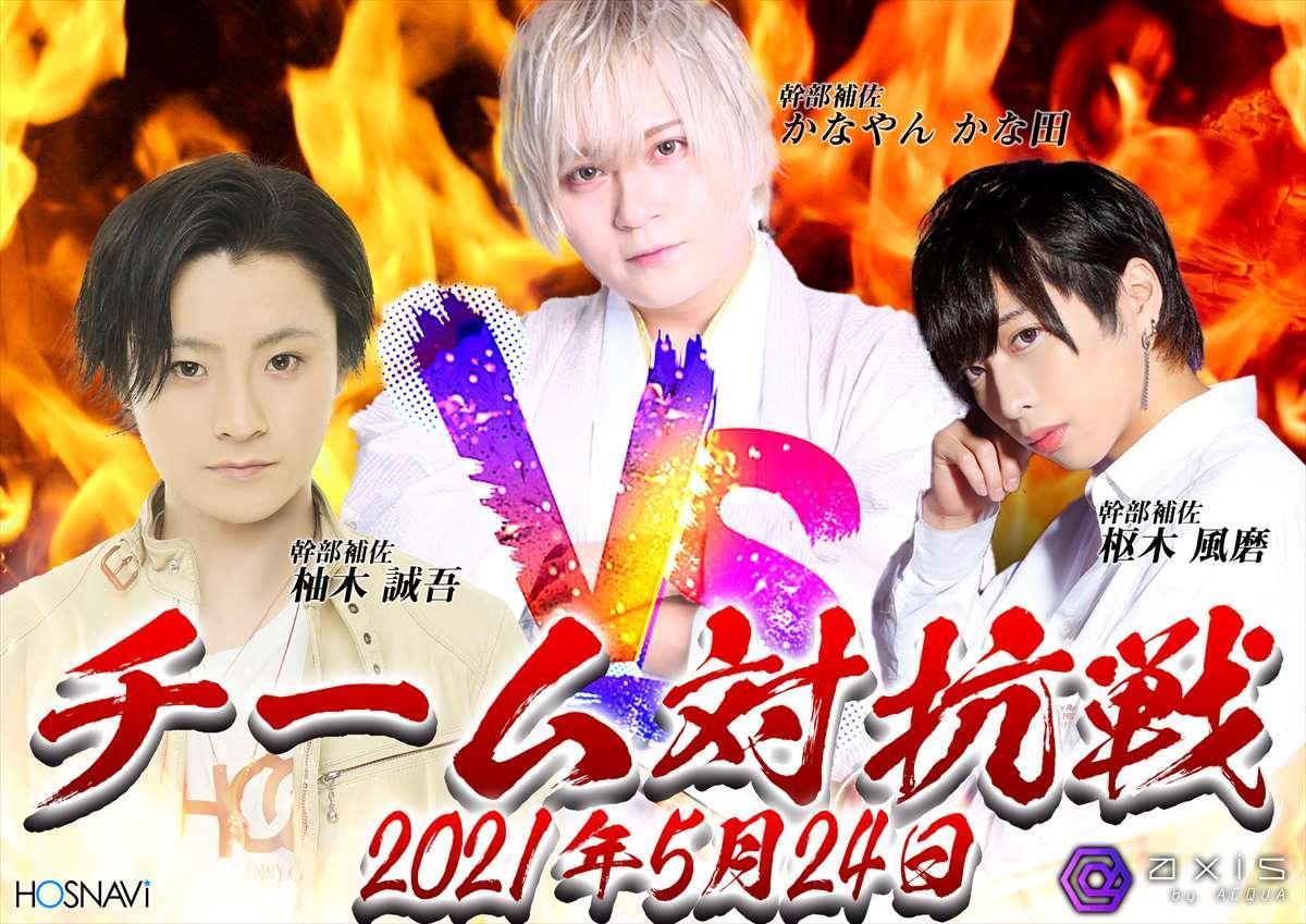 歌舞伎町AXISのイベント「チーム対抗戦」のポスターデザイン