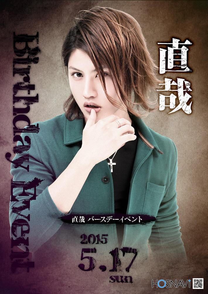 歌舞伎町Stella -2nd-のイベント「直哉バースデー」のポスターデザイン