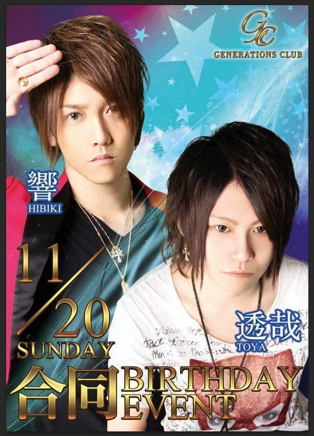 歌舞伎町GENERATIONS CLUBのイベント「合同バースデー」のポスターデザイン