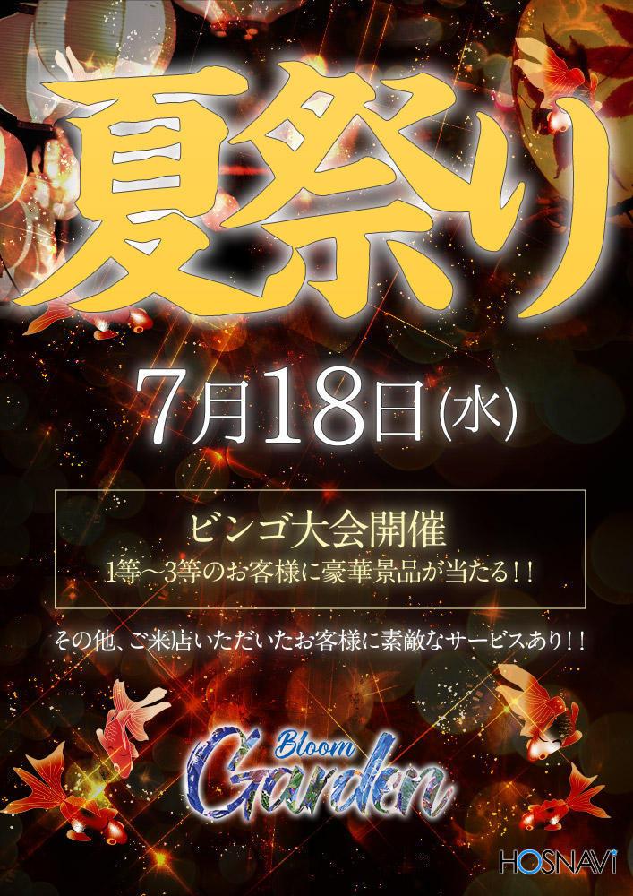 歌舞伎町GARDEN -bloom-のイベント「夏祭り」のポスターデザイン