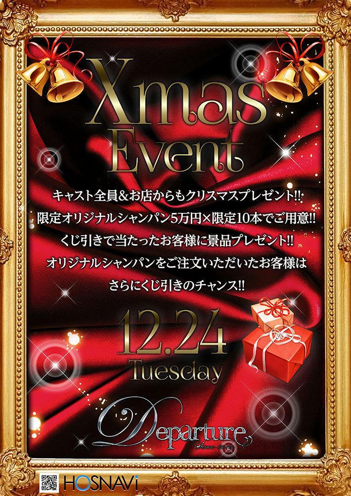 歌舞伎町Departureのイベント「クリスマスイベント」のポスターデザイン