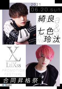LuXssのイベント「綺良・七色玲汰合同昇格祭」のポスターデザイン