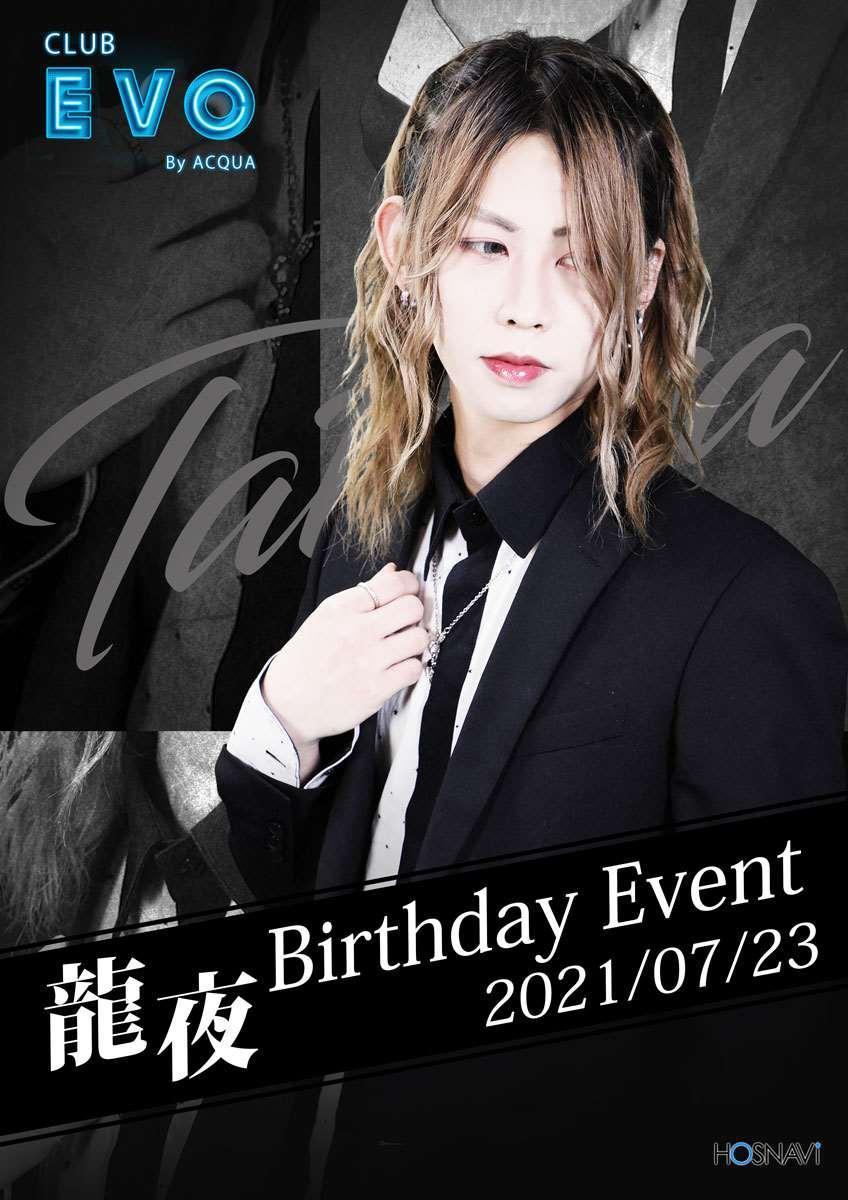 イベント「龍夜バースデー」のポスターデザイン