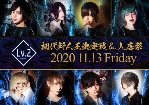 歌舞伎町Lv.2のイベント'「新人王&入店祭」のポスターデザイン