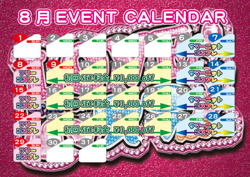 thumb 8月イベントカレンダー