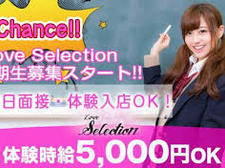 LOVE SELECTION求人写真