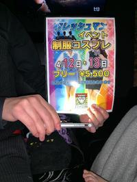 4月にイベントありますよー(*゚▽゚)ノの写真