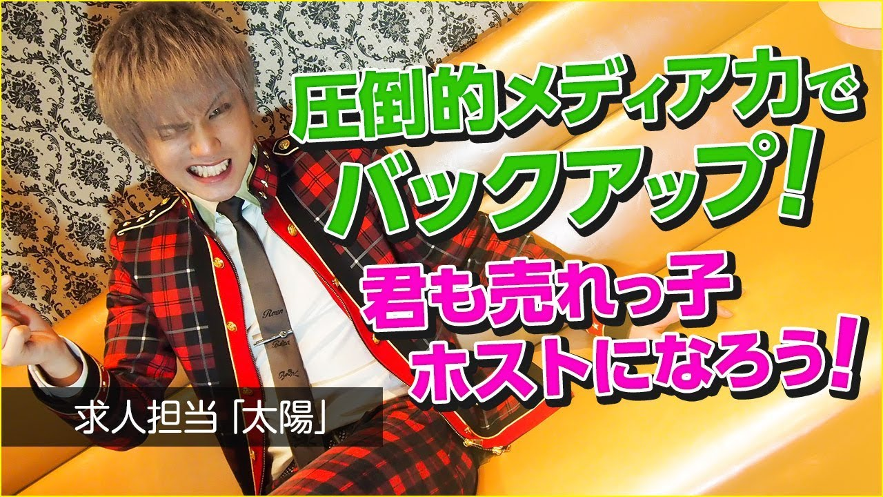 特集「圧倒的メディア力で君も売れっ子に!!歌舞伎町 RMG TOKYO求人動画 」アイキャッチ画像