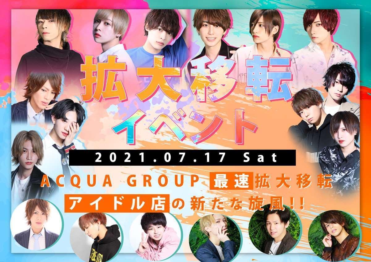 歌舞伎町AURAのイベント「拡大移転イベント」のポスターデザイン