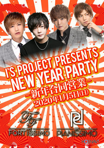 歌舞伎町ホストクラブarc -PIANISSIMO-のイベント「新年合同営業 」のポスターデザイン