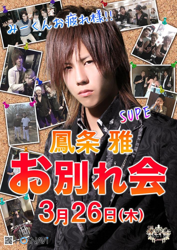歌舞伎町XENO -EPISODE2-のイベント「雅 お別れ会」のポスターデザイン
