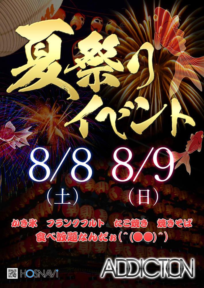 歌舞伎町ADDICTIONのイベント「夏祭りイベント」のポスターデザイン