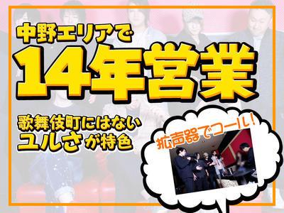 ニュース「中野エリアで14年! 都心の穴場は歌舞伎町にはないユルさが心地よい」