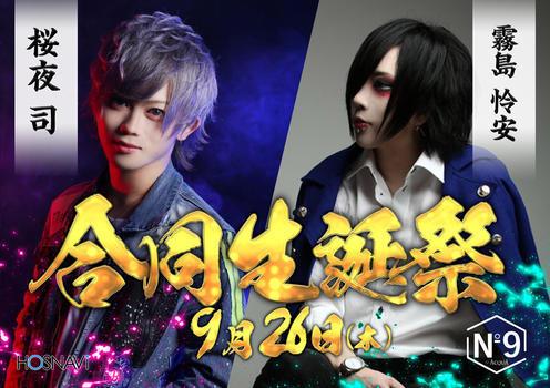 歌舞伎町ホストクラブNo9のイベント「合同生誕祭」のポスターデザイン