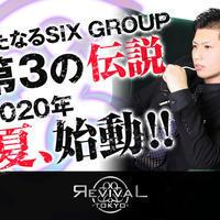 ニュース「SIX GROUPから新店誕生!!『ЯEVIVAL TOKYO』ホスナビ新規掲載!!」
