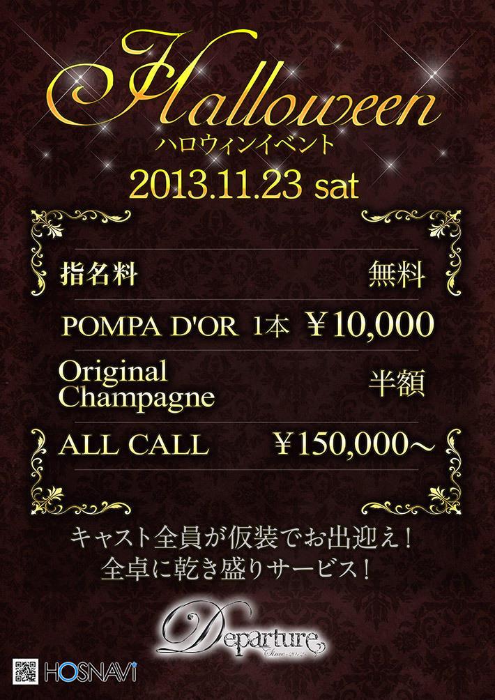 歌舞伎町Departureのイベント「ハロウィンイベント」のポスターデザイン