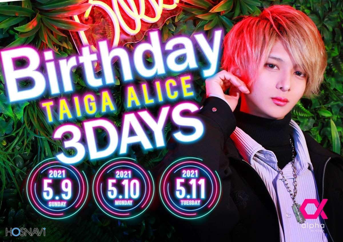 歌舞伎町alphaのイベント「亜璃珠帝雅バースデー」のポスターデザイン