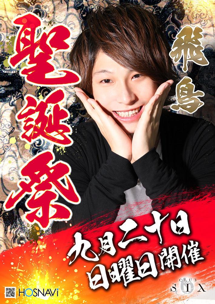 歌舞伎町SIXのイベント「飛鳥 聖誕祭」のポスターデザイン
